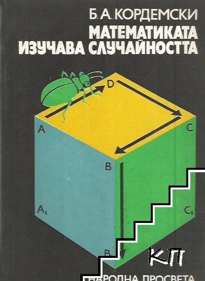 Математиката изучава случайността