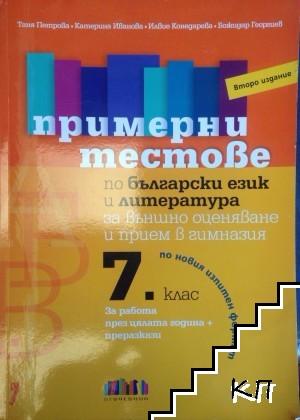 Примерни тестове по български език и литература за външно оценяване и прием в гимназия след 7. клас