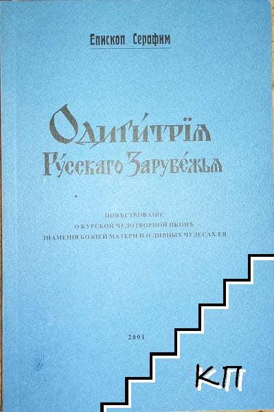 Одигитрия Русского Зарубежья