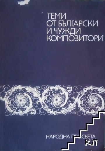 Теми от български и чужди композитори