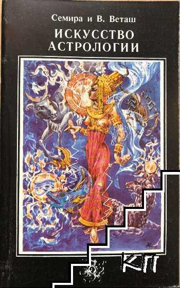 Искусство астрологии