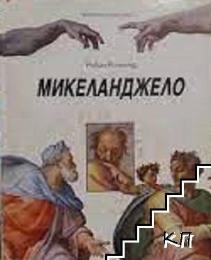 Микеланджело да Караваджо
