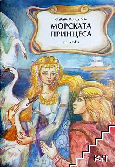 Морската принцеса