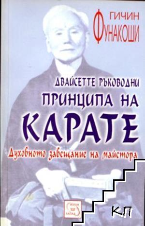 Двайсетте ръководни принципа на карате