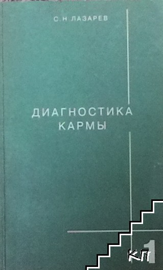 Диагностика кармы. Книга 1