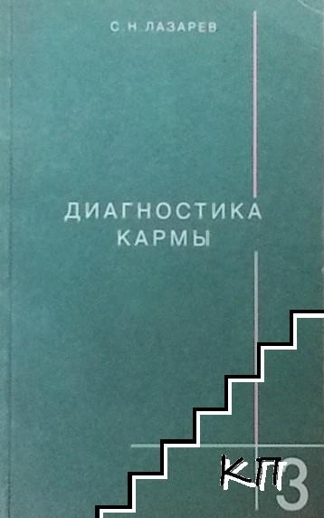 Диагностика кармы. Книга 3