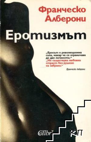 Еротизмът