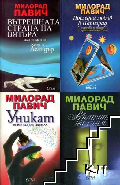 Милорад Павич. Комплект от 5 книги