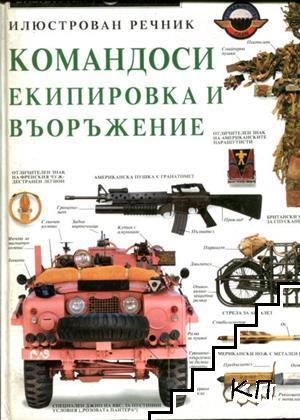 Командоси - екипировка и въоръжение