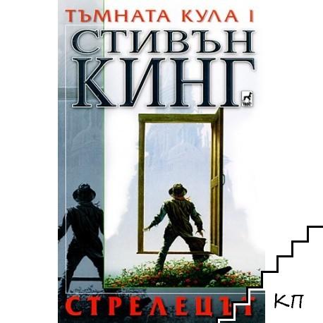 Тъмната кула. Книга 1: Стрелецът
