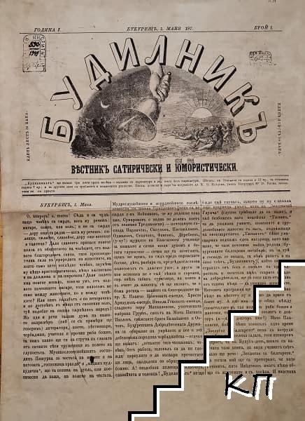 Будилникъ. Бр. 1 / 1873
