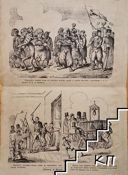 Будилникъ. Бр. 1 / 1873 (Допълнителна снимка 1)