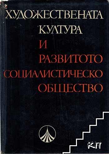 Художествената култура и развитото социалистическо общество