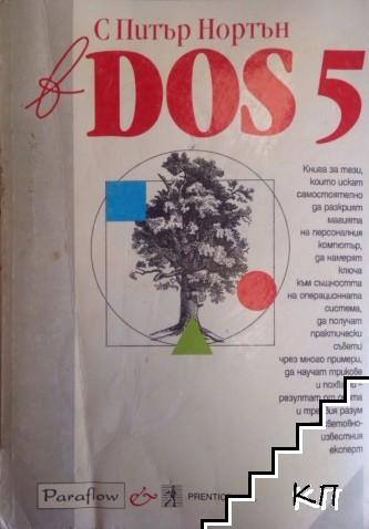 С Питър Нортън в DOS 5