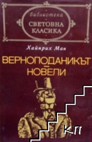 Верноподаникът; Новели