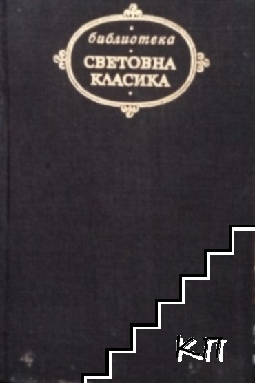 "Посмъртните записки на клуба ""Пикуик"""