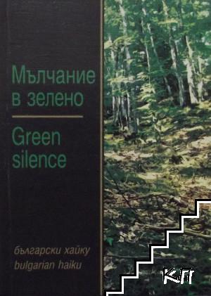 Мълчание в зелено / Green silence