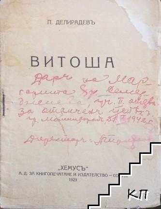 Витоша