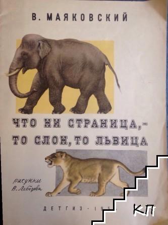 Что ни страница, - то слон, то львица