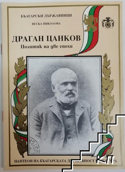 Драган Цанков. Политик на две епохи