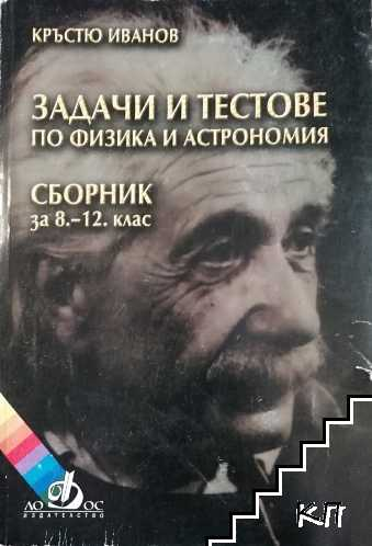Задачи и тестове по физика и астрономия