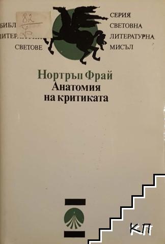 Анатомия на критиката / Въображение и свобода / Френски писатели на XX век