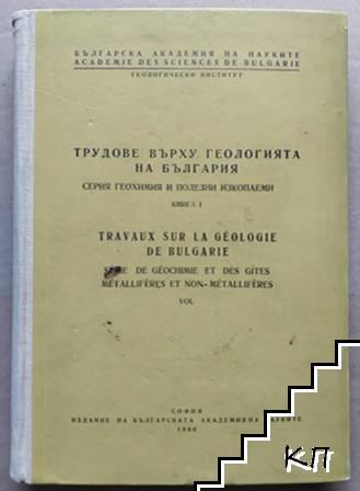 Трудове върху геологията на България. Книга 1