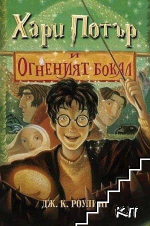 Хари Потър и Огненият бокал
