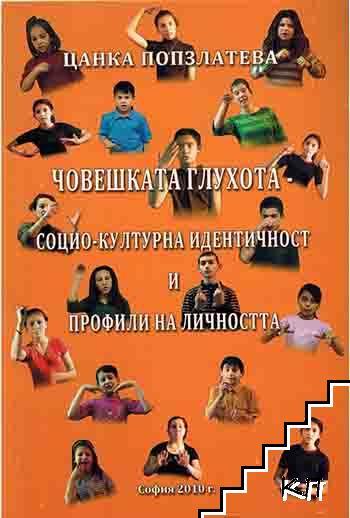 Човешката глухота - социо-културна идентичност и профили на личността