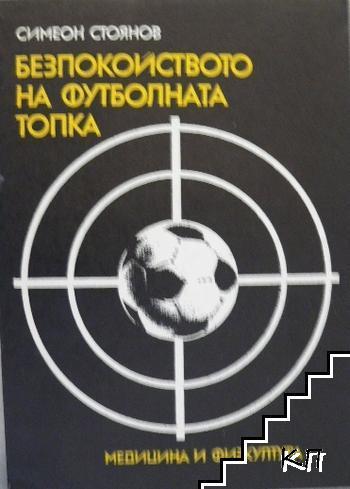 Безпокойството на футболната топка