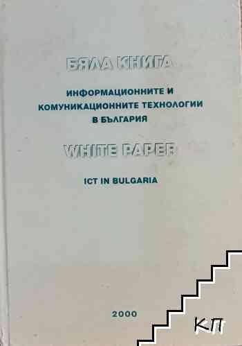 Бяла книга на информационните и комуникационните технологии в България