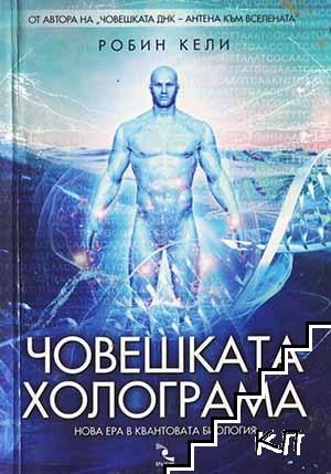 Човешката холограма