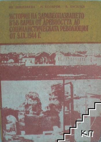 История на здравеопазването във Варна от древността до социалистическата революция от 9.IX.1944 г.