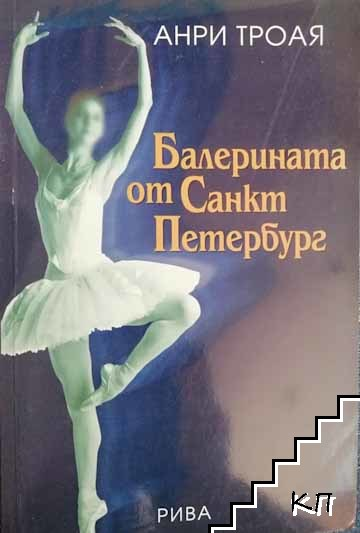 Балерината от Санкт Петербург