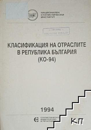 Класификация на отраслите в Република България
