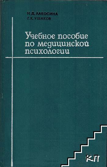 Учебное пособие по медицинской психологии