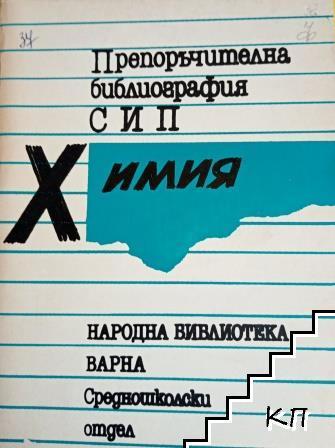 Препоръчителна библиография СИП: Химия