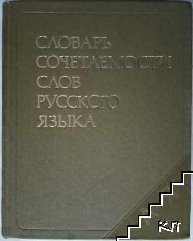 Словарь сочетаемости слов русского языка