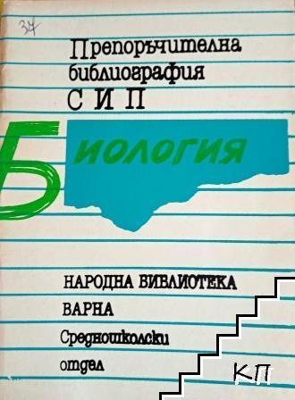 Препоръчителна библиография СИП: Биология