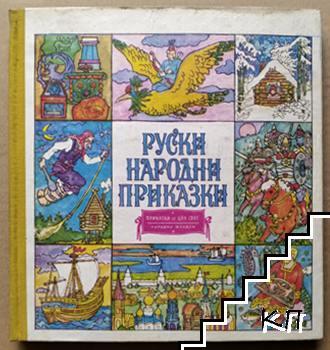 Руски народни приказки / Фът Фрумос и слънцето: Молдовски народни приказки / Вълшебният калпак: Грузински народни приказки