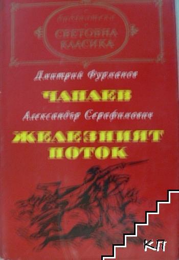 Чапаев; Железният поток