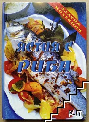 Ястия с риба / Постна кухня