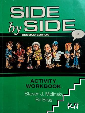 Side by Side. Activity Workbook. Part 3