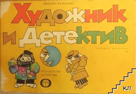 Художник и детектив. Книга 4