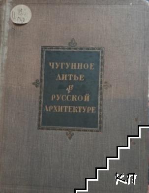 Чугунное литье в русской архитектуре