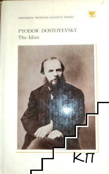 The Idiot. Вook 1-2