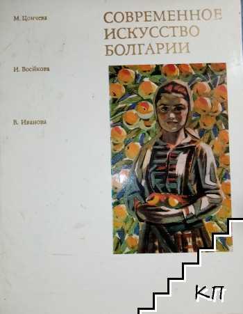 Современное искусство Болгарии