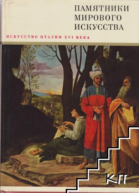 Памятники мирового искусства. Том 1: Искусство Италии XVI века