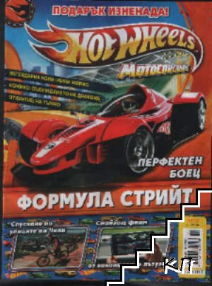 Hot Wheels. Бр. 35 / 2017