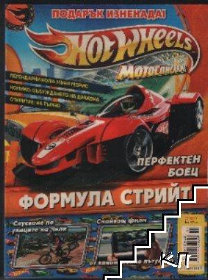 Hot Wheels. Бр. 35 / 2017